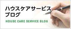 ハウスケアサービス ブログ